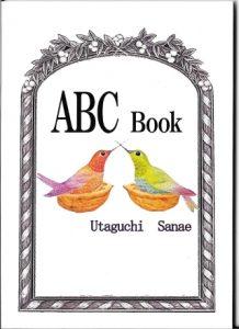 abc book(謡口早苗著)