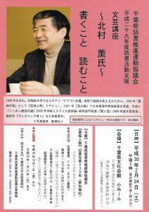 北村薫先生講演会