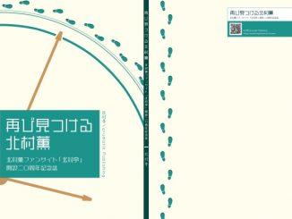 『再び見つける北村薫』新表紙