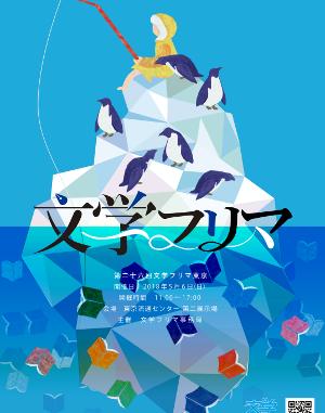 第二十六回文学フリマ東京