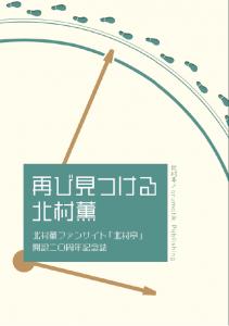 『再び見つける北村薫』表紙