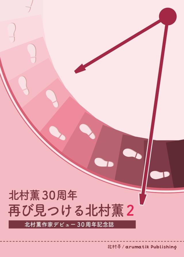 『北村薫30周年 再び見つける北村薫2』表紙