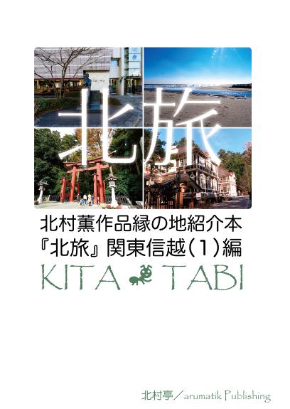 北村薫作品縁の地紹介本シリーズ『北旅』関東信越(1)編表紙