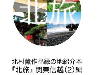 北村薫作品縁の地紹介本シリーズ『北旅』関東信越(2)編表紙