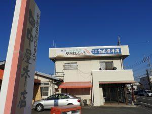 焼きまんじゅう田中屋本店