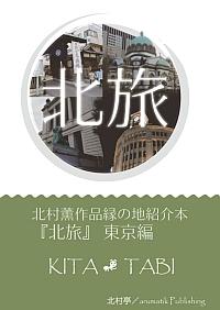 北旅-東京編