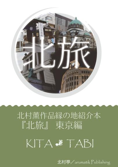 北村薫作品縁の地紹介本シリーズ『北旅』東京編表紙