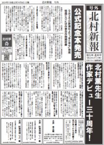 北村新報号外文学フリマ大阪特別号