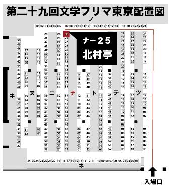 第二十九回文学フリマ東京配置図(抜粋)