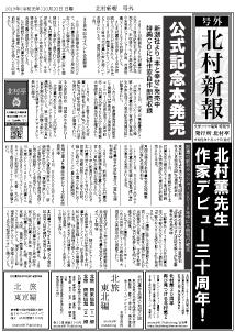 北村新報号外 文学フリマ福岡特別号