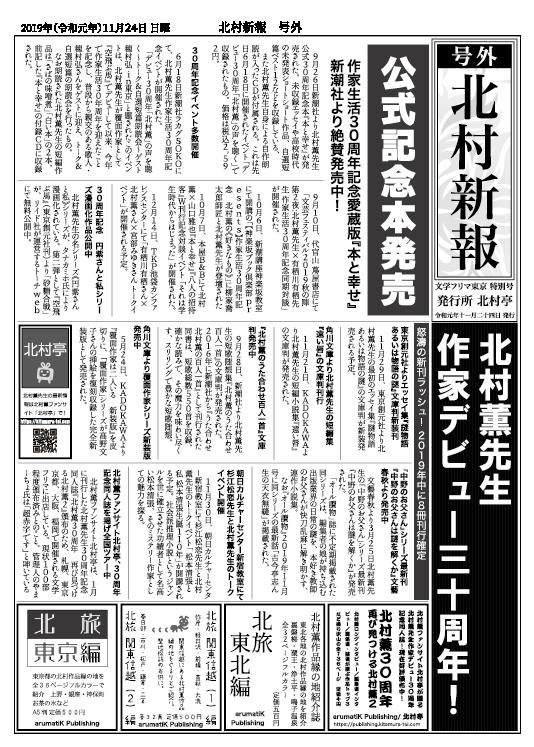 北村新報号外 文学フリマ東京特別号