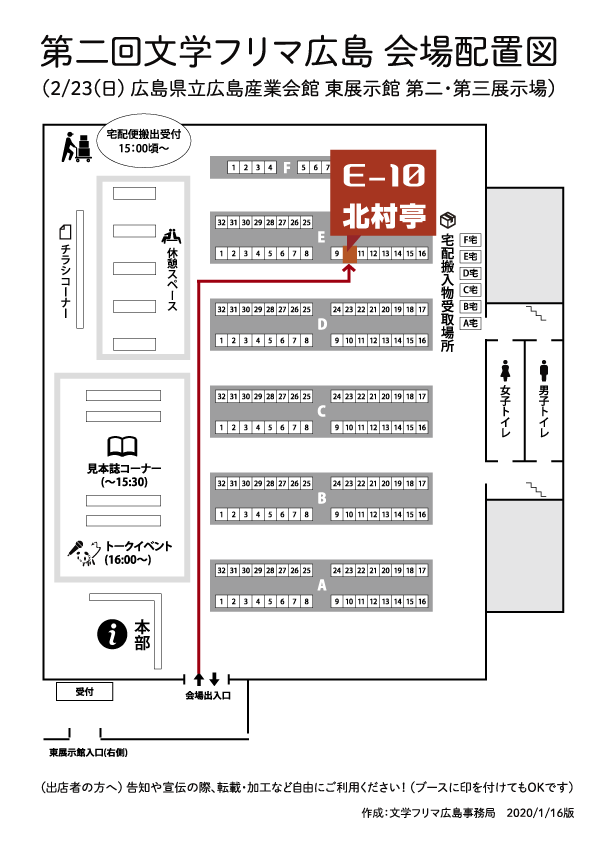 第二回文学フリマ広島会場配置図(北村亭)