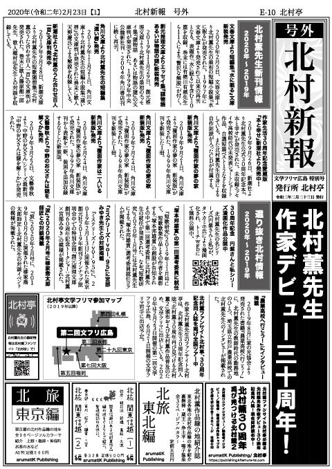 北村新報号外 文学フリマ広島特別号